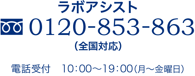 ラボアシスト 0120-853-863(全国対応)電話受付 10:00〜19:00(月〜金曜日)